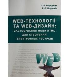 WEB-технології та WEB-дизайн: застосування мови HTML для створення електронних ресурс..