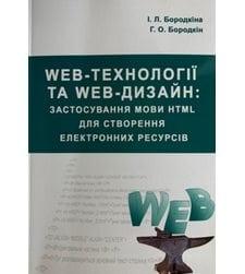 WEB-технології та WEB-дизайн: застосування мови HTML для створення електронних ресурсів