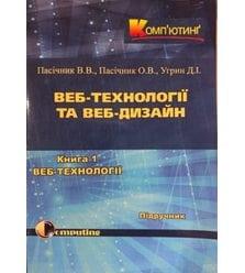 Веб-технології та веб-дизайн. Книга 1. Веб-технології