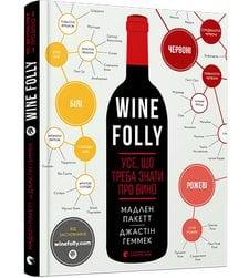Wine Folly. Усе, що треба знати про вино