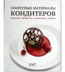 Секретные материалы кондитеров: рецепты, продукты, технологии, подача