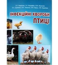 Інфекційні хвороби птиці