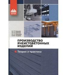 Производство ячеистобетонных изделий: теория и практика