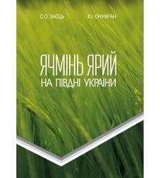 Ячмінь ярий на півдні України