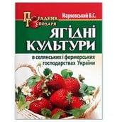 Ягідні культури в селянських і фермерських господарствах України