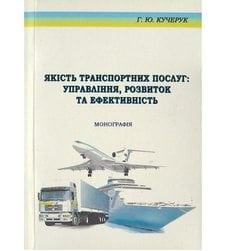 Якість транспортних послуг: управління, розвиток та ефективність