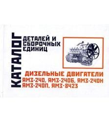 Двигатели ЯМЗ-240, -8401, -8423. Каталог деталей