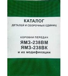 Коробки передач ЯМЗ-238ВМ, -238ВК. Каталог деталей