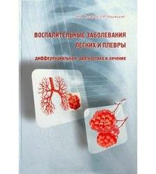 Воспалительные заболевания легких и плевры