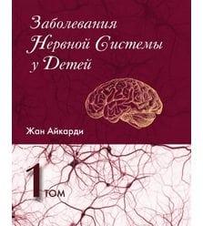 Заболевания нервной системы у детей т.1