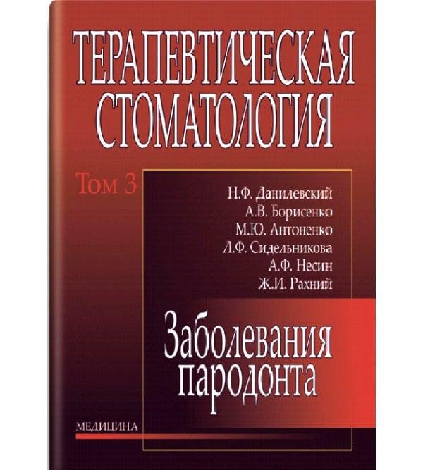 Терапевтическая стоматология: В 4-х т. — Т. 3: Заболевания парадонта