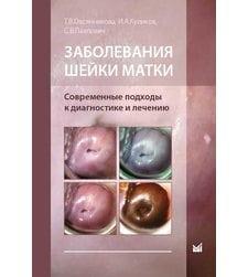 Заболевания шейки матки. Современные подходы к диагностике и лечению: учебное пособие для врачей