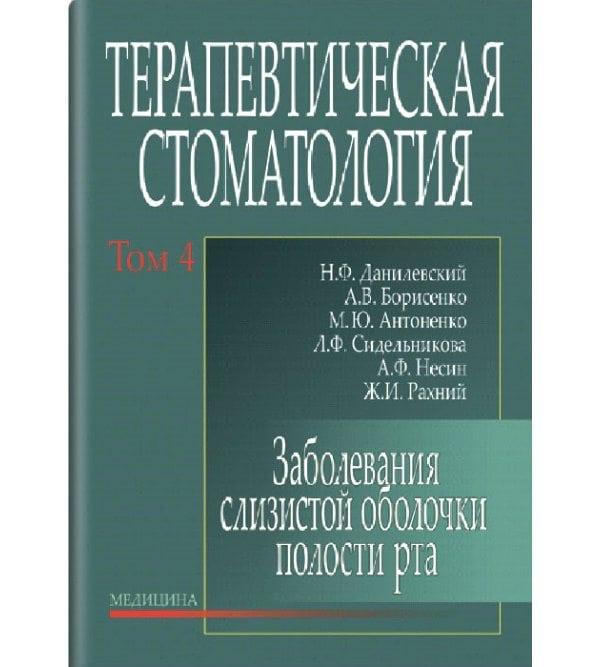 Терапевтическая стоматология: В 4-х т. — Т. 4: Заболевания слизистой оболочки полости..