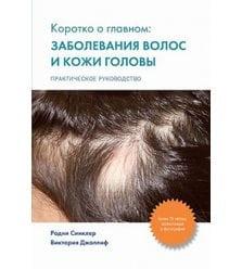 Коротко о главном: заболевания волос и кожи головы