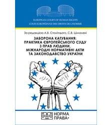 Заборона катування: практика Європейського суду з прав людини, міжнародні нормативні ..