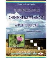 Екологічні основи зниження забур'яненості агрофітоценозів