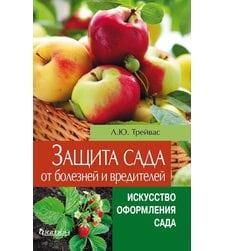 Защита сада от болезней и вредителей