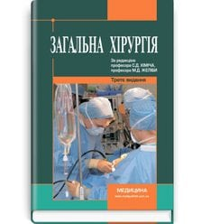 Загальна хірургія