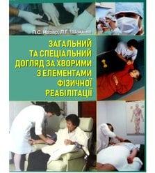 Загальний та спеціальний догляд за хворими з елементами фізичної реабілітації