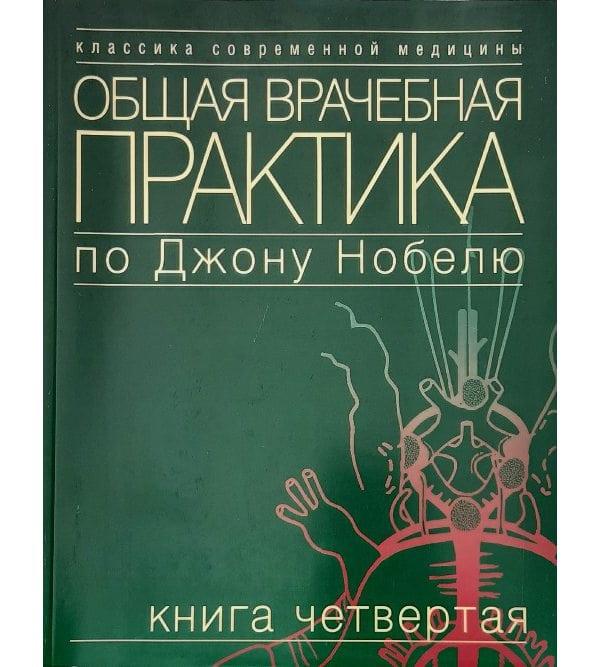 Общая врачебная практика по Джону Нобелю. Книга 4