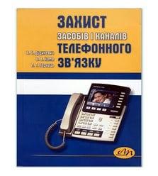 Захист засобів і каналів телефонного зв'язку