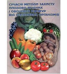 Сучасні методи захисту плодово-ягідних і овочевих культур від шкідників