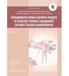 Захворювання опорно-рухового апарату та сполучної тканини, ендокринної системи й орга..
