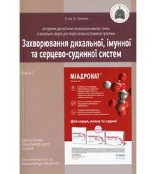 Захворювання дихальної, імунної та серцево-судинної системи
