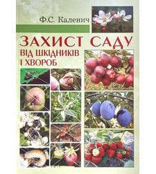 Захист саду від шкідників і хвороб