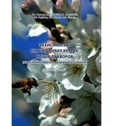 Захист яблуні від шкідливих комах, кліщів та хвороб