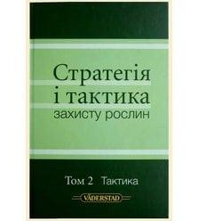 Стратегія і тактика захисту рослин. Т.2. Тактика