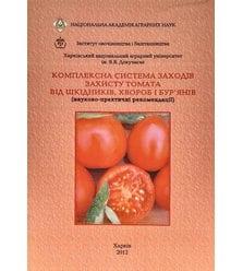 Комплексна система заходів захисту томата від шкідників, хвороб і бурянів (науково-пр..