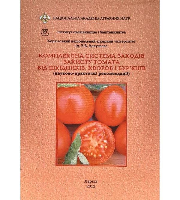 Комплексна система заходів захисту томата від шкідників, хвороб і бурянів (науково-практичні рекомендації)