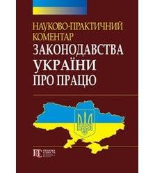 НПК законодавства України про працю