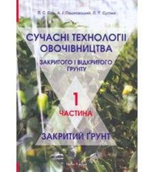 Сучасні технології овочівництва закритого і відкритого ґрунту. Ч.1. Закритий ґрунт
