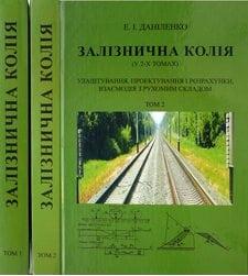 Залізнична колія (у 2-х томах)