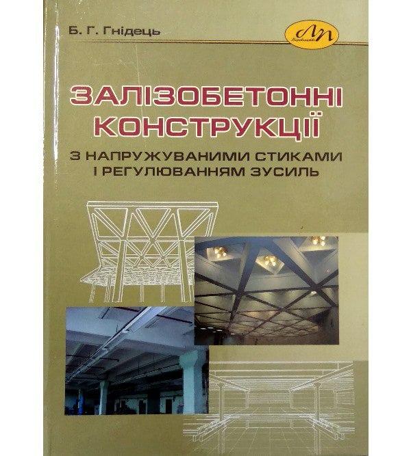 Залізобетонні конструкції з напружуваними стиками і регулюванням зусиль