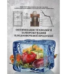 Оптимізація технології заморожування плодоовочевої продукції