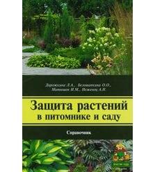 Защита растений в питомнике и саду