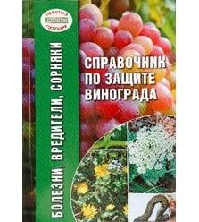 Справочник по защите винограда от болезней, вредителей и сорняков