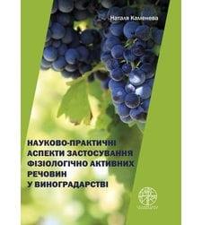 Науково-практичні аспекти застосування фізіологічно активних речовин у виноградарстві