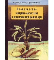 Производство заварных сортов хлеба с использованием ржаной муки