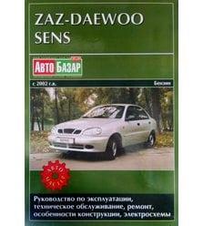ЗАЗ-Daewoo Sens. Руководство по ремонту