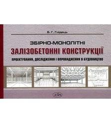 Збірно-монолітні залізобетонні конструкції. Проектування, дослідження і впровадження ..