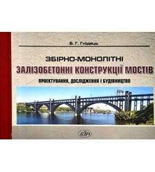 Збірно-монолітні залізобетонні конструкції мостів. Проектування, дослідження і будівн..