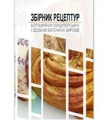 Збірник рецептур борошняних кондитерських і здобних булочних виробів