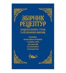 Збірник рецептур національних страв та кулінарних виробів, правових, нормативно-право..