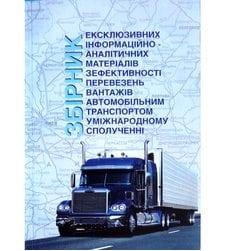 Збірник ексклюзивних інформаційно-аналітичних матеріалів з ефективності перевезень вантажів автомобільним транспортом у міжнародному сполученні