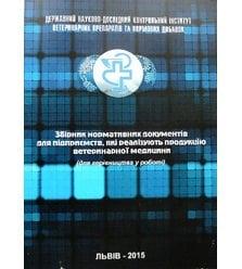 Збірник нормативних документів для підприємств, які реалізують продукцію ветеринарної..