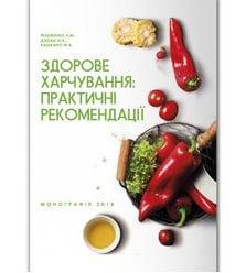 Здорове харчування: практичні рекомендації